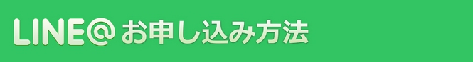 LINE@ お申込み方法