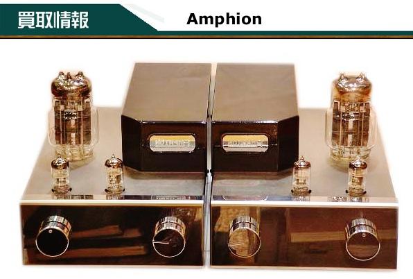 Amphionのイメージ