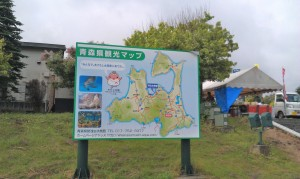 青森県のオーディオ機器